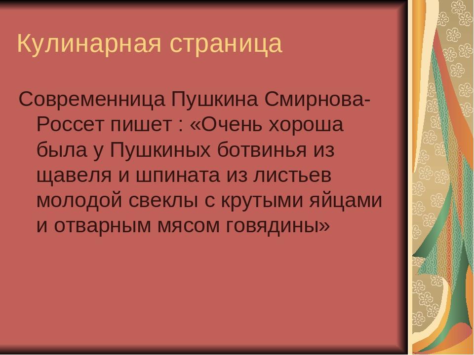 Кулинарная страница Современница Пушкина Смирнова-Россет пишет : «Очень хорош...