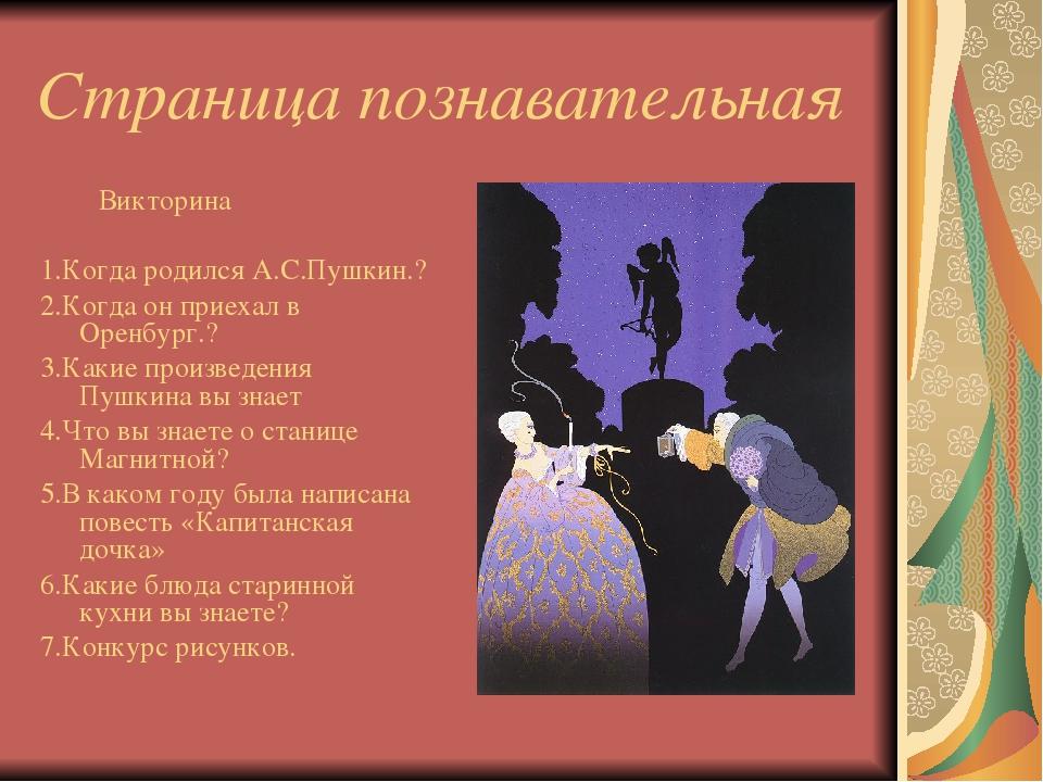Страница познавательная Викторина 1.Когда родился А.С.Пушкин.? 2.Когда он при...