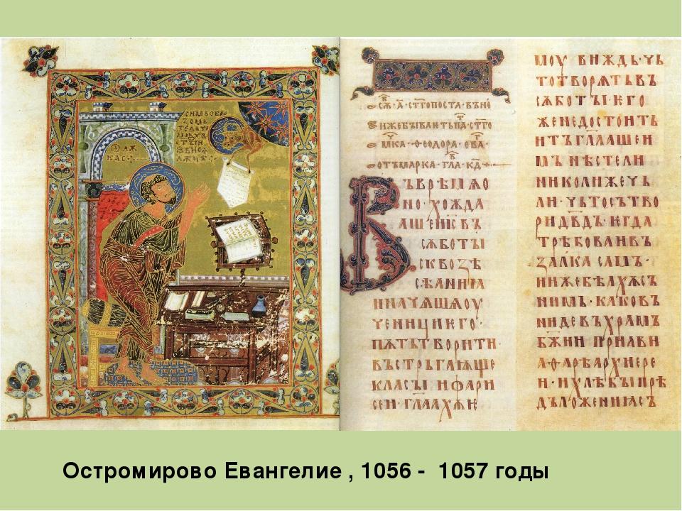 Картинки рукописного евангелия