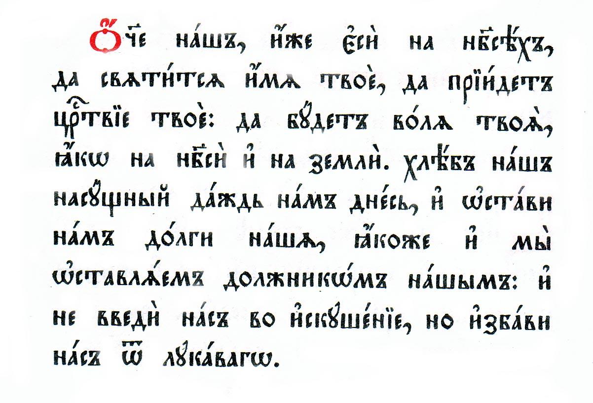 символизировали отче наш старославянском фото каждое утро ваше