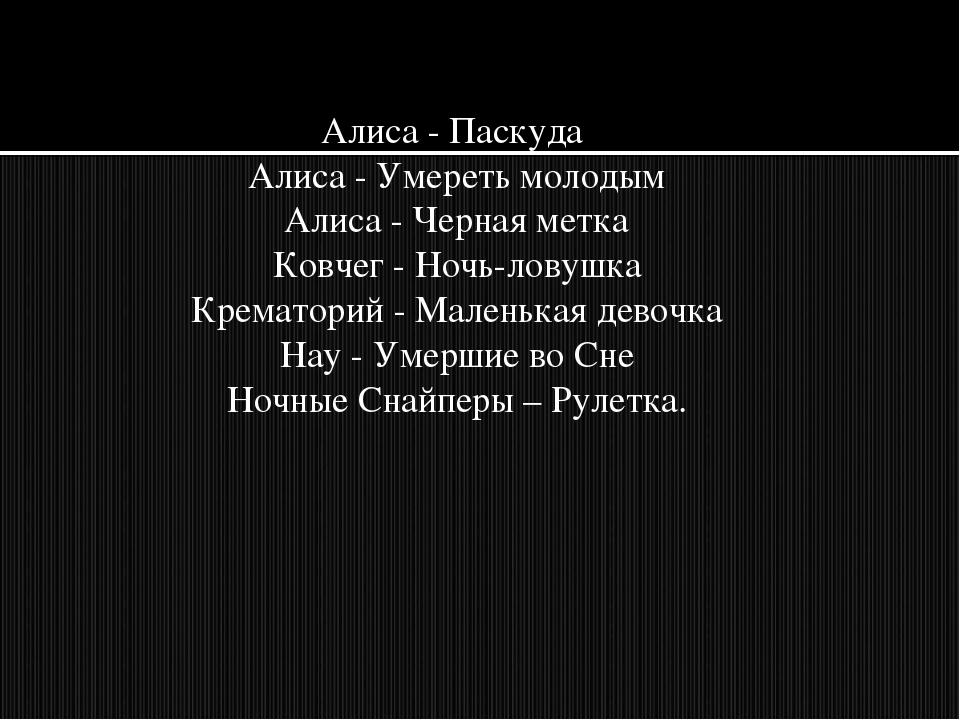 Алиса - Паскуда Алиса - Умереть молодым Алиса - Черная метка Ковчег - Ночь-ло...