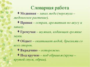 Словарная работа Медвяная – запах меда (черемуха – медоносное растение). Прян