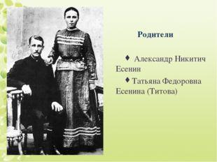 Родители Александр Никитич Есенин Татьяна Федоровна Есенина (Титова)
