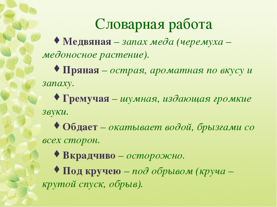 Словарная работа Медвяная – запах меда (черемуха – медоносное растение). Прян...