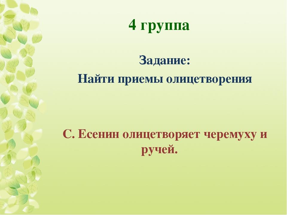 4 группа Задание: Найти приемы олицетворения С. Есенин олицетворяет черемуху...