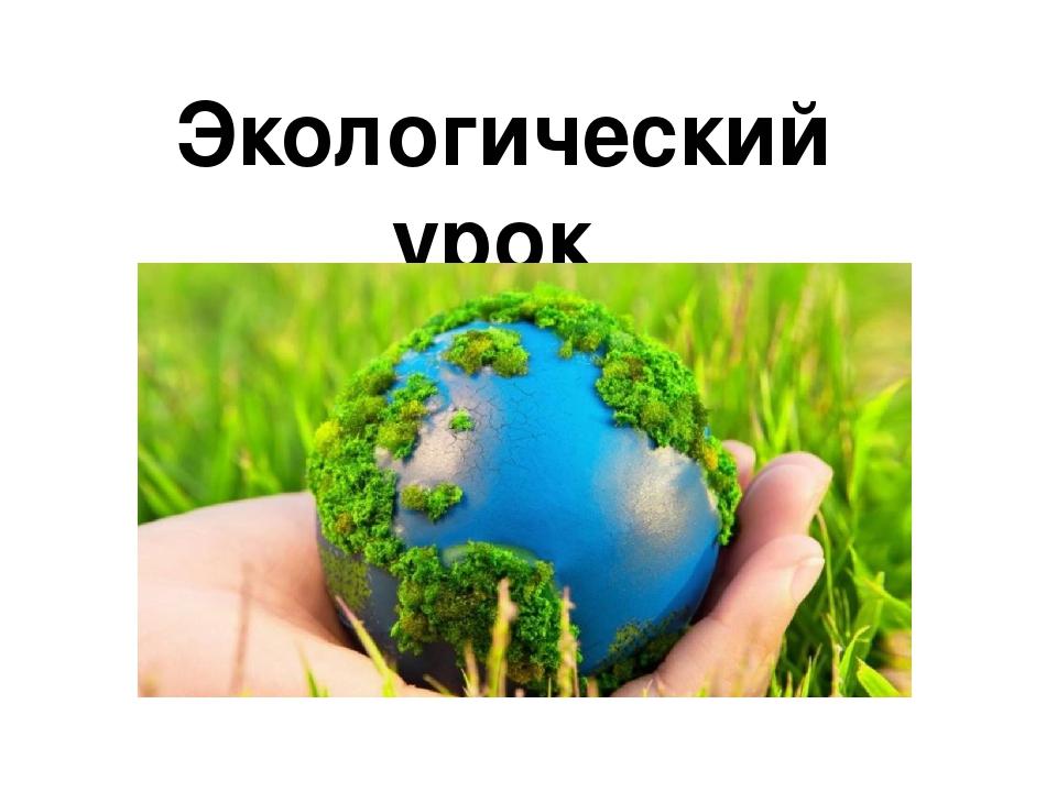 экологический урок картинки фото хорошие цены