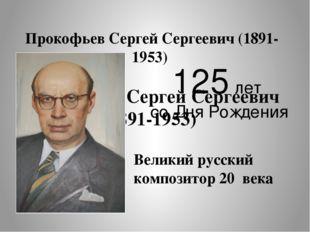 Прокофьев Сергей Сергеевич (1891-1953) Прокофьев Сергей Сергеевич (1891-1953)