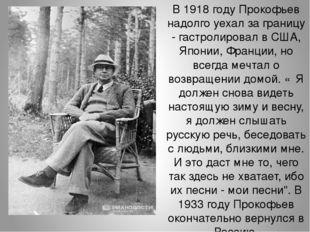 В 1918 году Прокофьев надолго уехал за границу - гастролировал в США, Японии,
