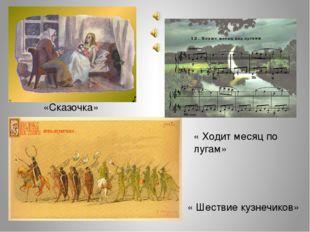 «Сказочка» « Шествие кузнечиков» « Ходит месяц по лугам»