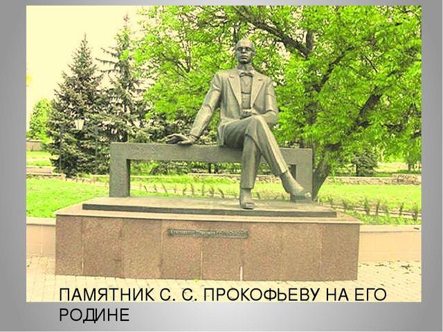 ПАМЯТНИК С. С. ПРОКОФЬЕВУ НА ЕГО РОДИНЕ