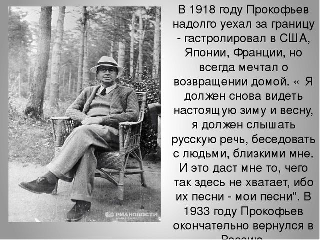 В 1918 году Прокофьев надолго уехал за границу - гастролировал в США, Японии,...