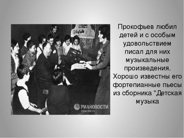 Прокофьев любил детей и с особым удовольствием писал для них музыкальные прои...