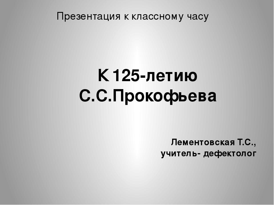 Презентация к классному часу Лементовская Т.С., учитель- дефектолог К 125-лет...