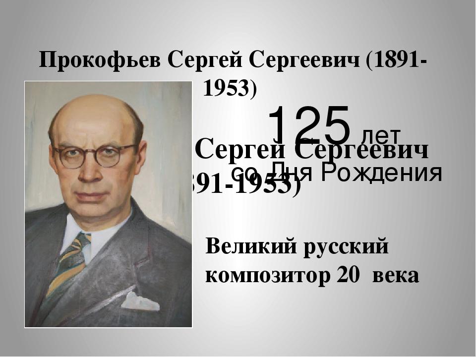 Прокофьев Сергей Сергеевич (1891-1953) Прокофьев Сергей Сергеевич (1891-1953)...