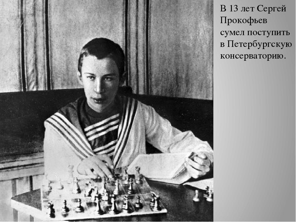 В 13 лет Сергей Прокофьев сумел поступить в Петербургскую консерваторию.