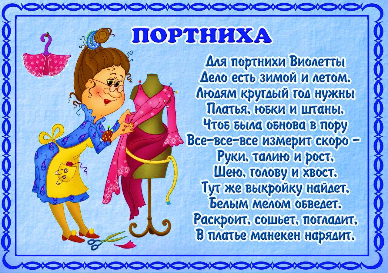 Детям о профессиях картинки со стихами