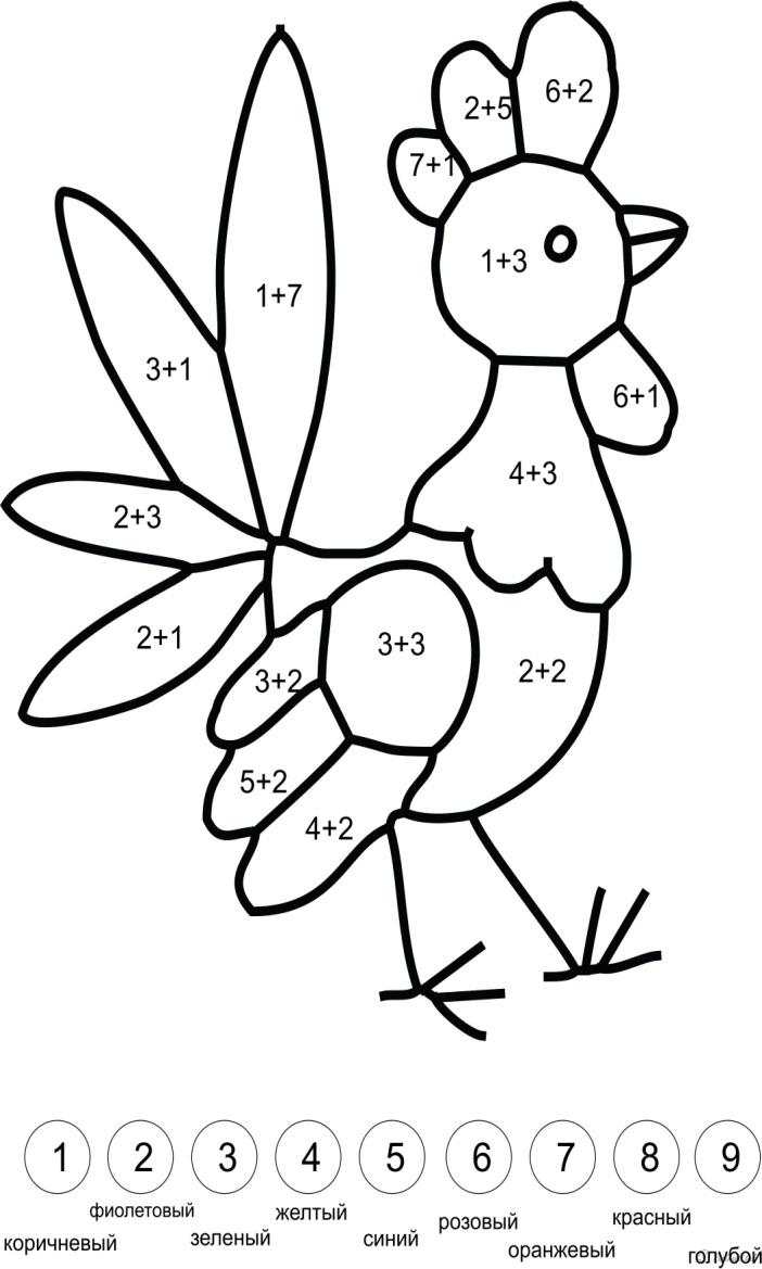 раздаточный материал по математике для 1 класса
