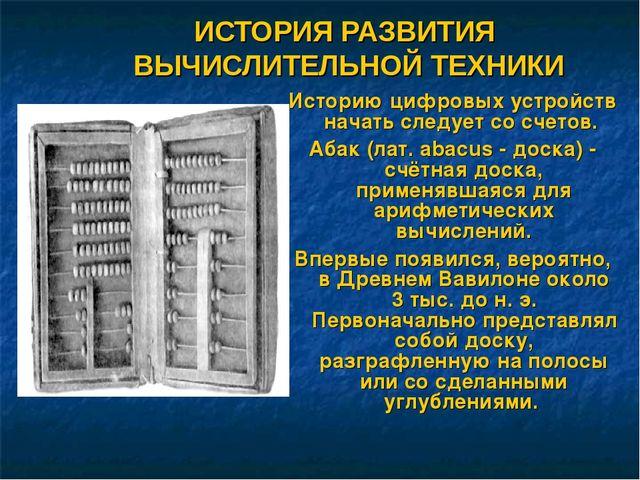 Презентация история развития вычислительной техники