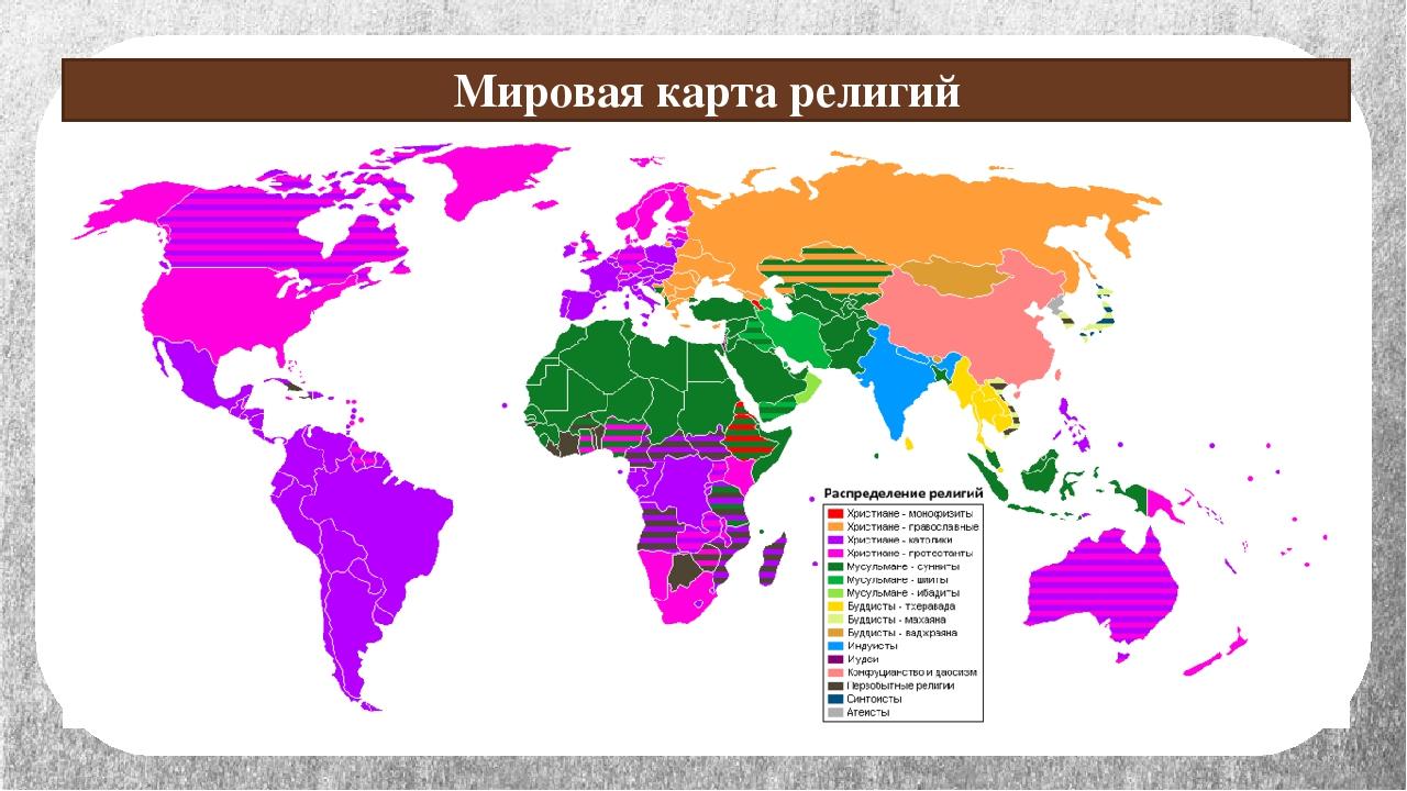 Мировая карта религий