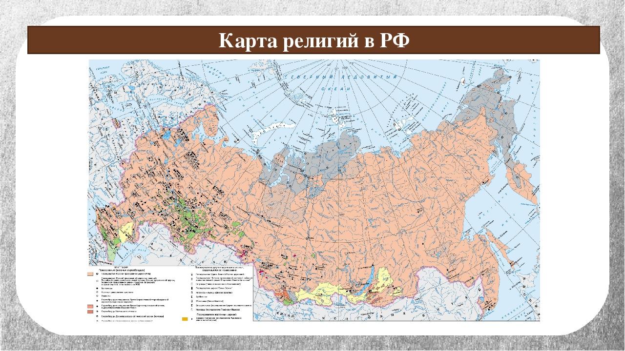 Карта религий в РФ