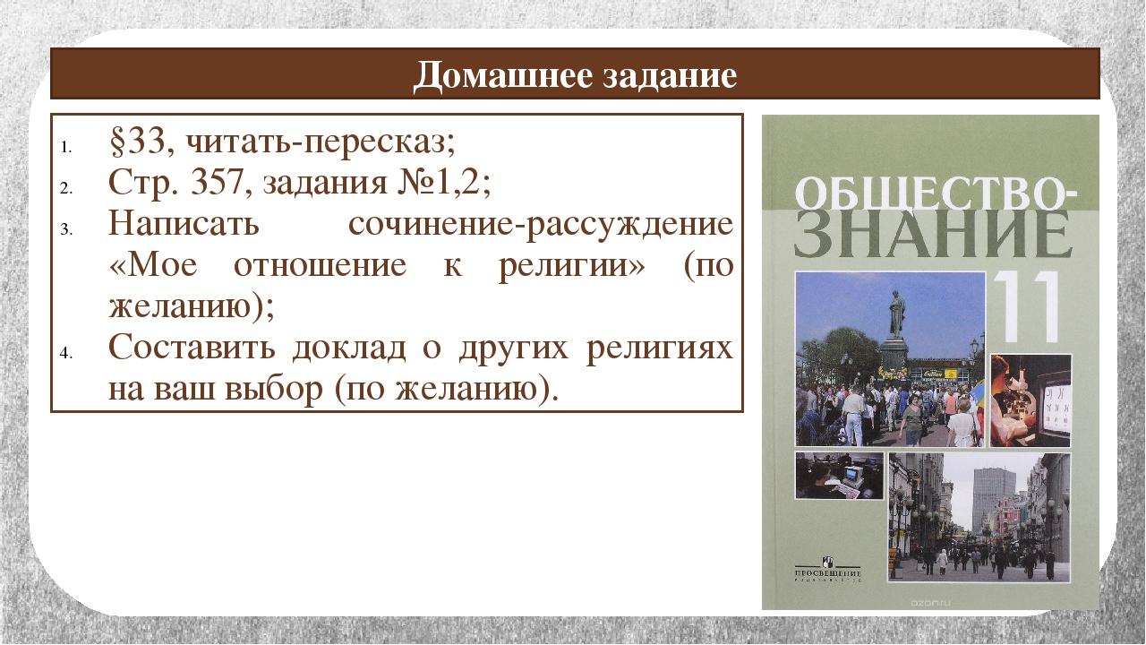 Домашнее задание §33, читать-пересказ; Стр. 357, задания №1,2; Написать сочин...
