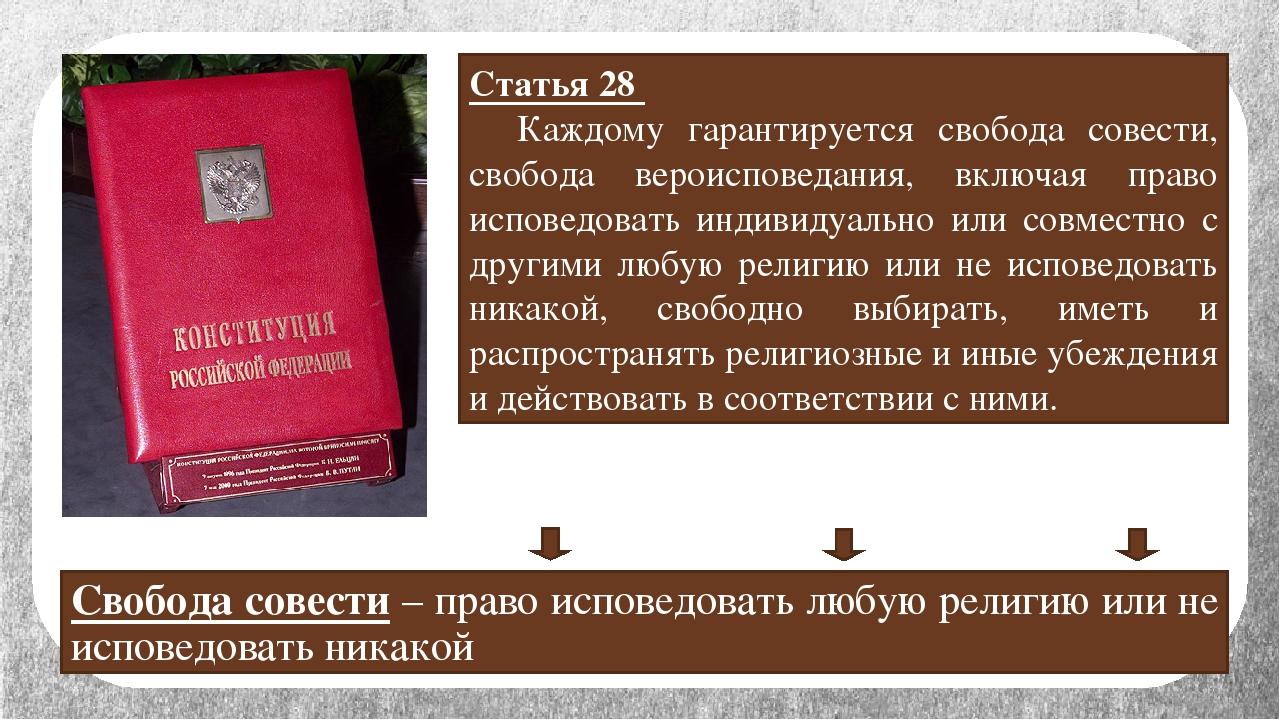 Статья 28 Каждому гарантируется свобода совести, свобода вероисповедания, вк...