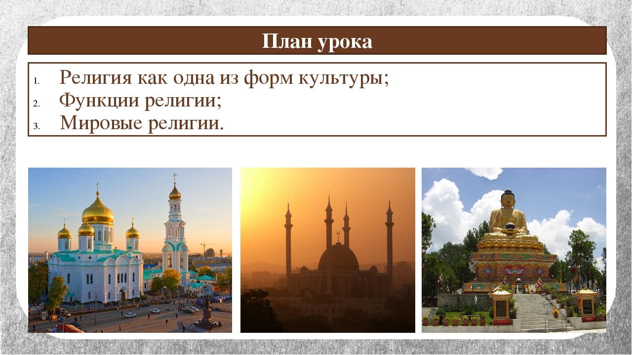 План урока Религия как одна из форм культуры; Функции религии; Мировые религии.
