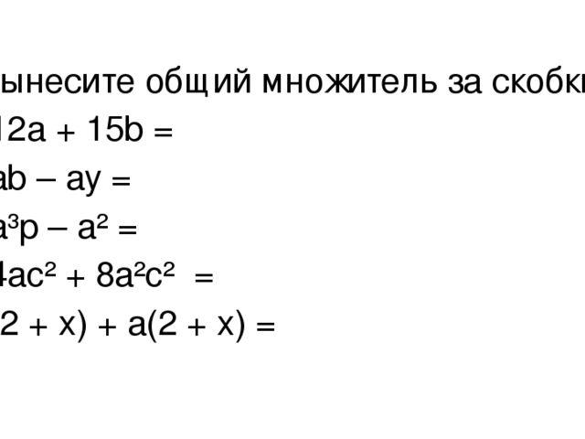 самостоятельная работа по алгебре 7 класс способ группировки