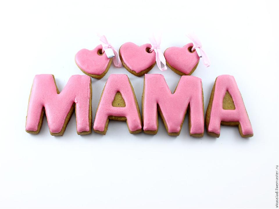 Картинки маме с надписью нежных слов