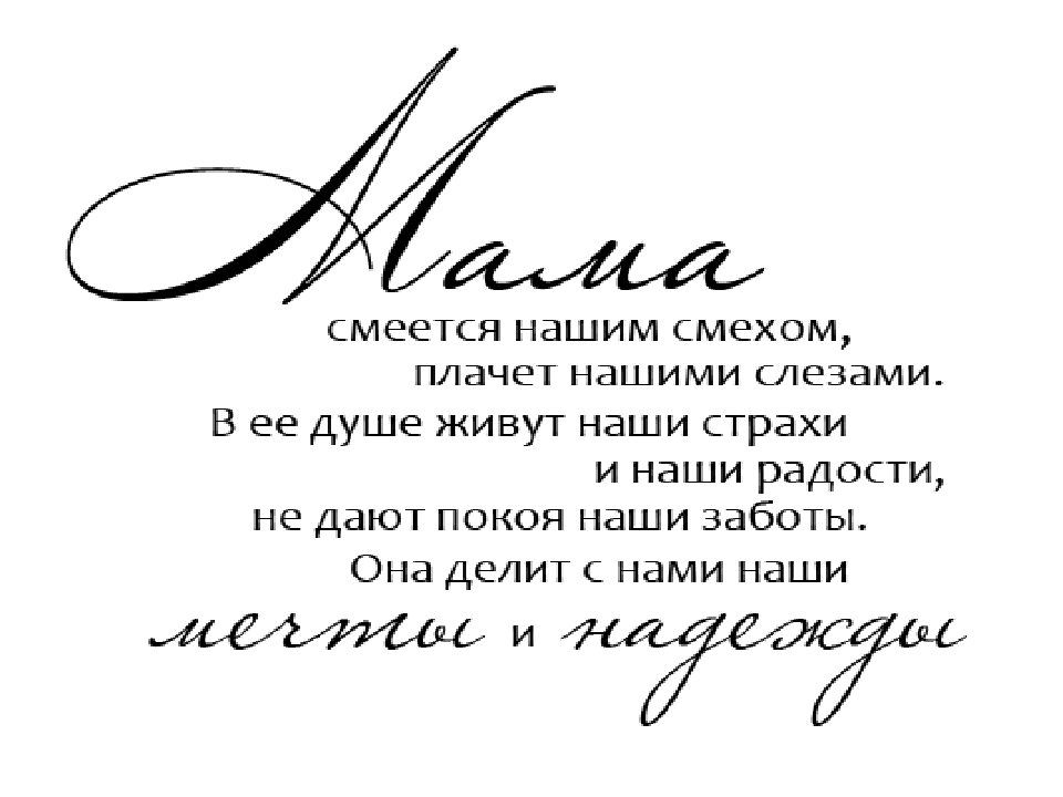 Надпись для открыток о маме