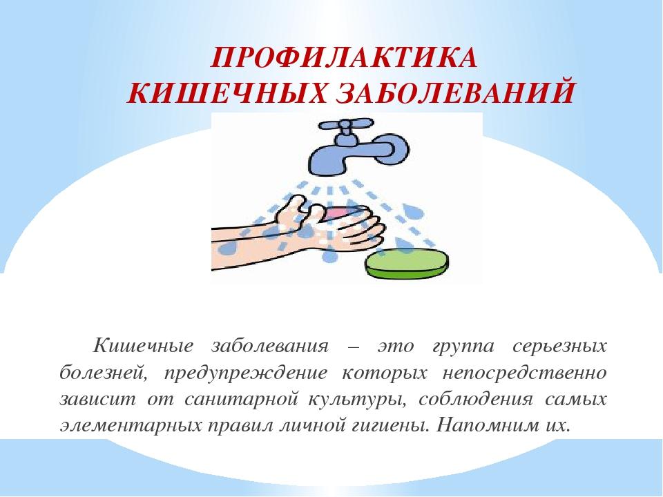 Профилактика кишечных заболеваний с картинками
