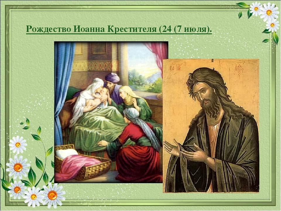 открытки с рождеством иоанна предтечи заведении простой