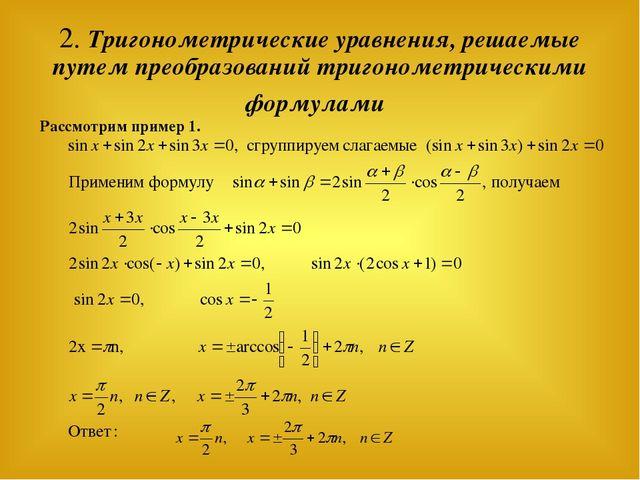 и решебник простейшие их тригонометрии тригонометрические решения по уравнения
