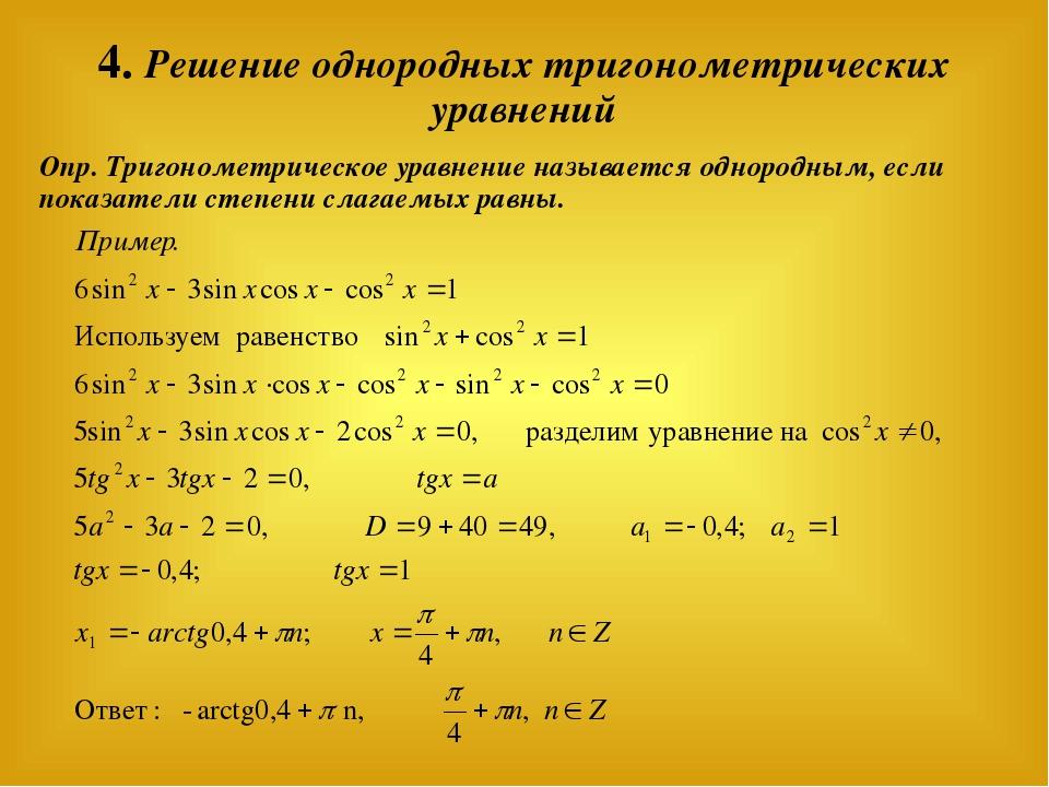 Решебник однородных уравнений