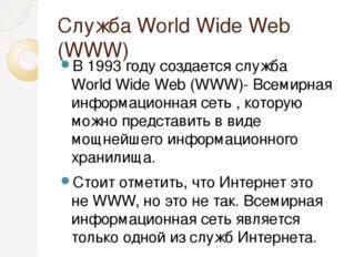 Служба World Wide Web (WWW) В 1993 году создается служба World Wide Web (WWW)