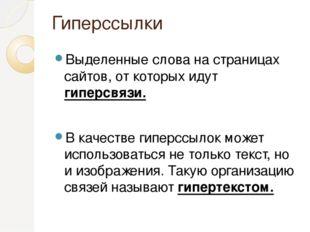 Гиперссылки Выделенные слова на страницах сайтов, от которых идут гиперсвязи.