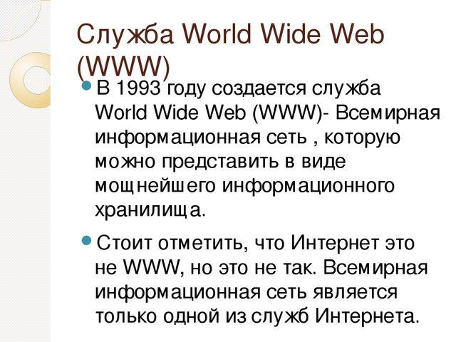 Служба World Wide Web (WWW) В 1993 году создается служба World Wide Web (WWW)...