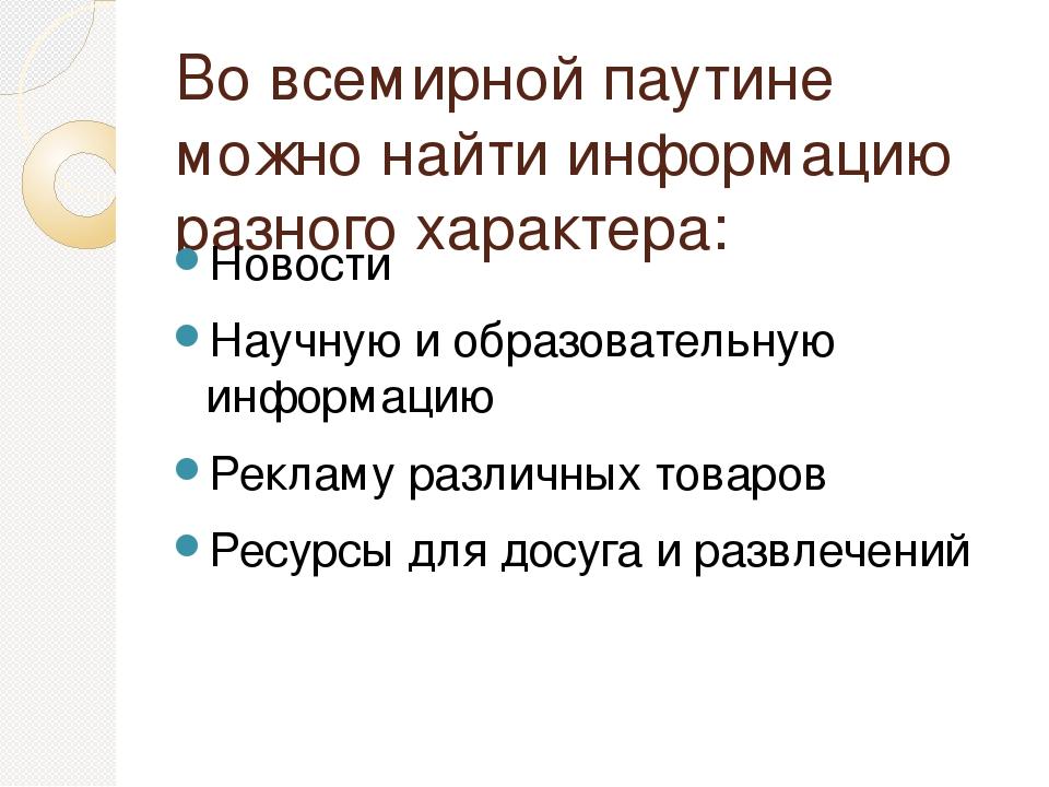 Во всемирной паутине можно найти информацию разного характера: Новости Научну...