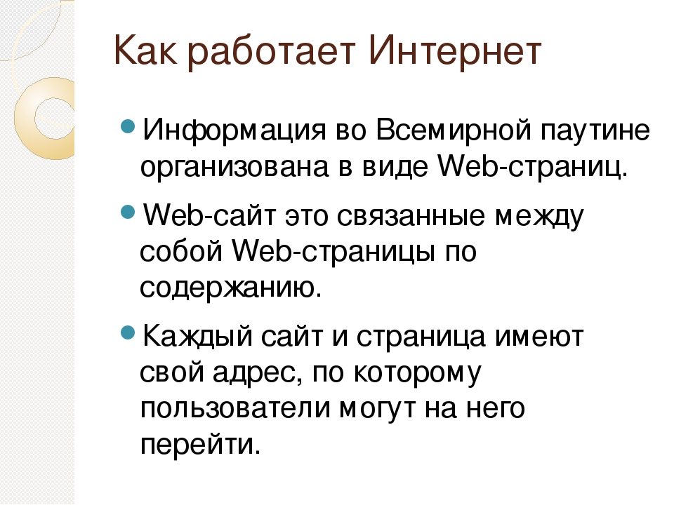 Как работает Интернет Информация во Всемирной паутине организована в виде Web...