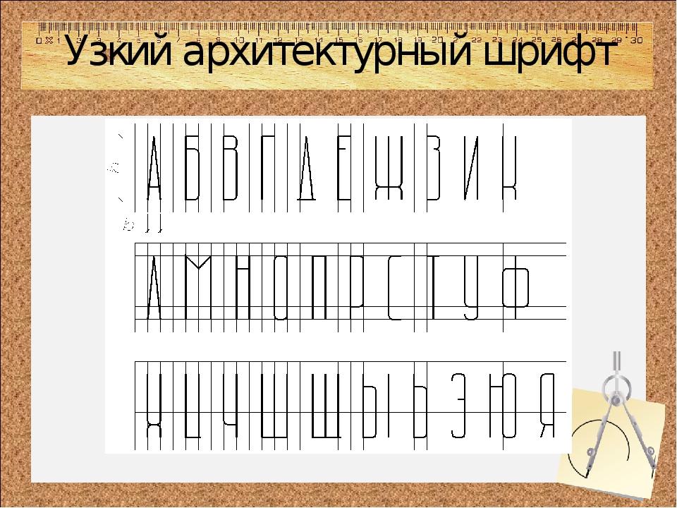 скачать архитектурный узкий шрифт