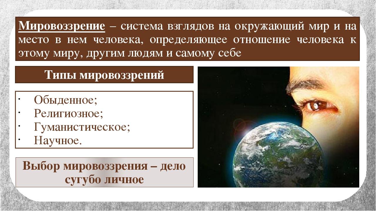 Мировоззрение – система взглядов на окружающий мир и на место в нем человека,...