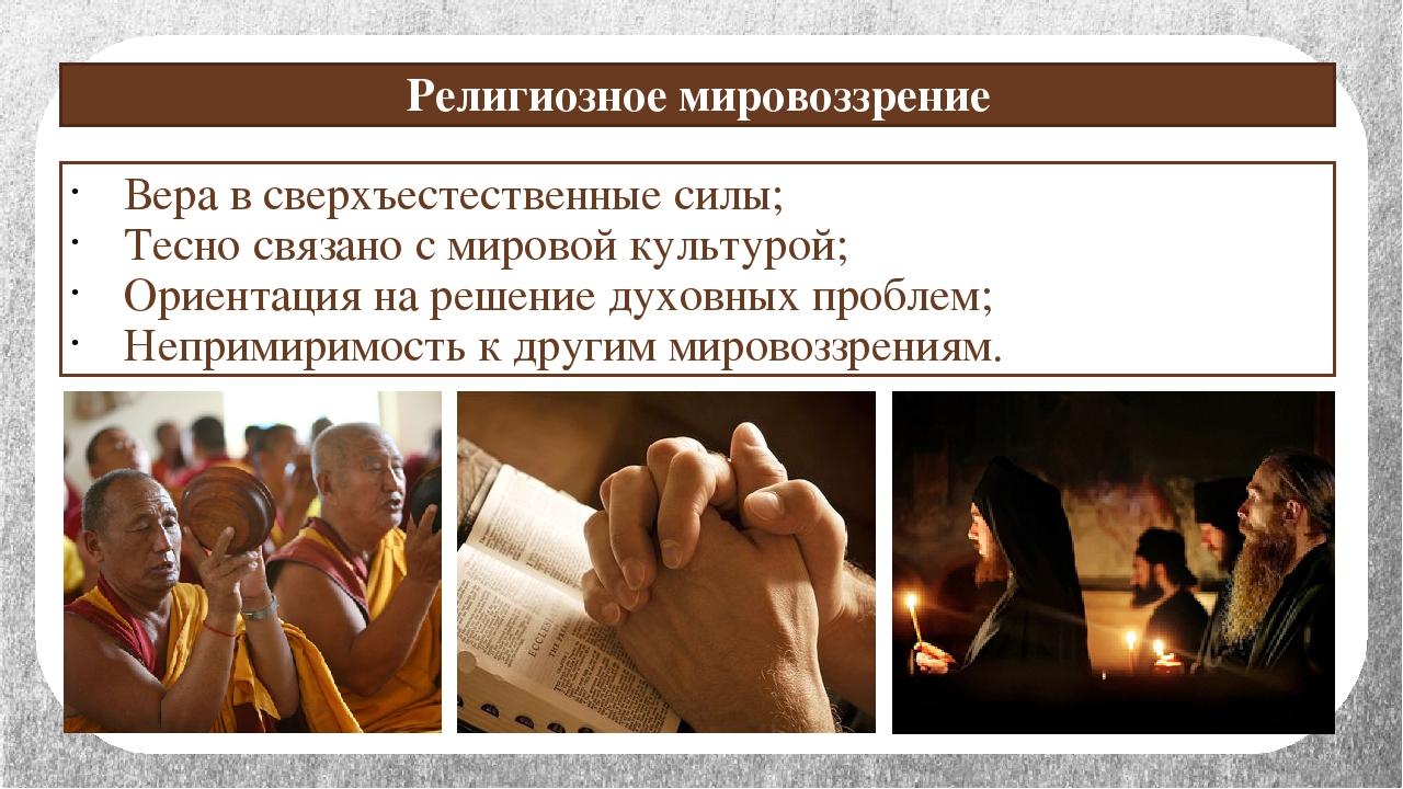 Религиозное мировоззрение Вера в сверхъестественные силы; Тесно связано с мир...