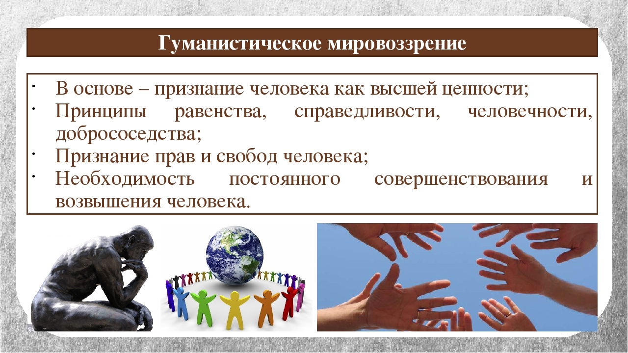 Гуманистическое мировоззрение В основе – признание человека как высшей ценнос...