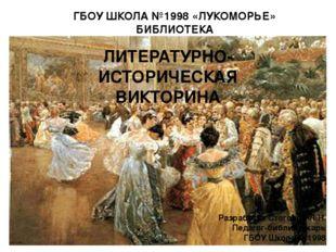 ЛИТЕРАТУРНО-ИСТОРИЧЕСКАЯ ВИКТОРИНА ГБОУ ШКОЛА №1998 «ЛУКОМОРЬЕ» БИБЛИОТЕКА Ра