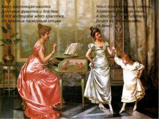 Бал – настоящая находка Для юных франтов и для дам; Его с восторгом ждет крас