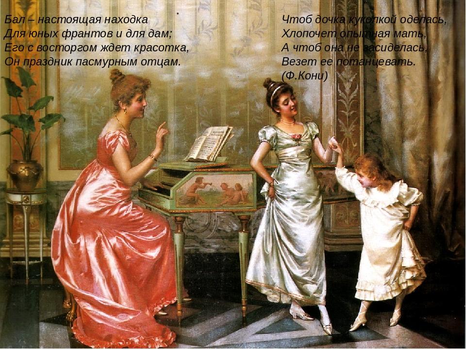 Бал – настоящая находка Для юных франтов и для дам; Его с восторгом ждет крас...