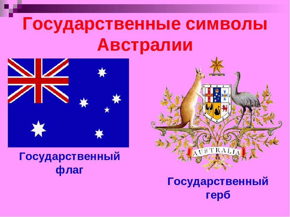 фото государственный символ австралии