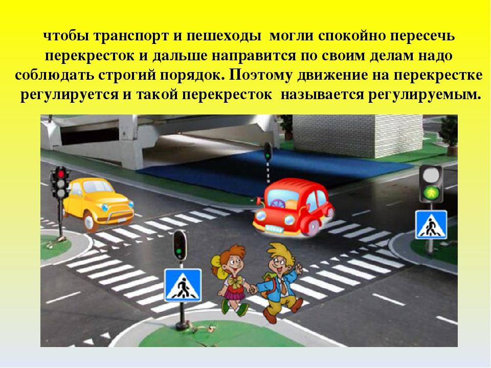 картинки пдд со светофором и знаками силовая
