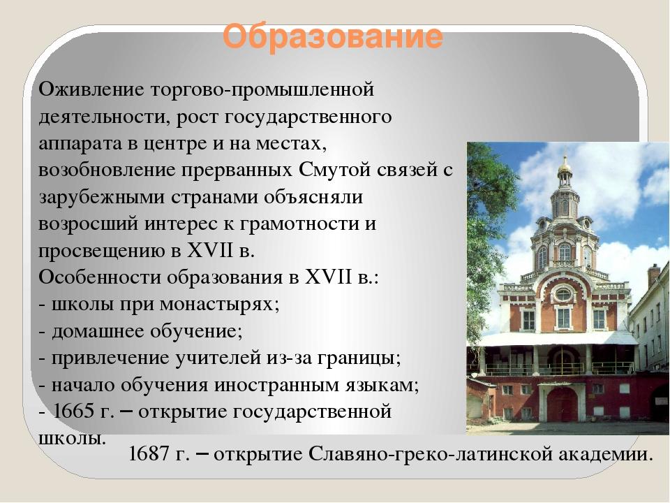 Образование 1687 г. – открытие Славяно-греко-латинской академии. Оживление то...