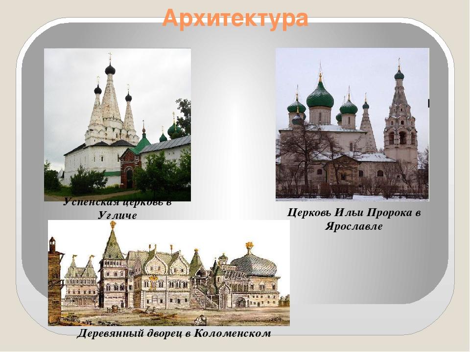 Архитектура Деревянный дворец в Коломенском Успенская церковь в Угличе Церков...